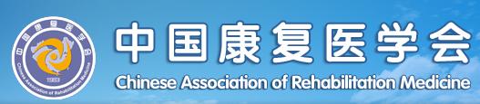 中国manbetx官网客户端下载医学会