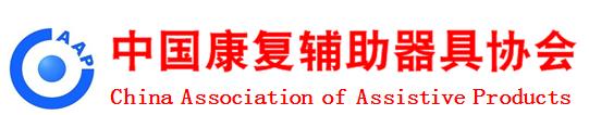 中国manbetx官网客户端下载辅助器具协会