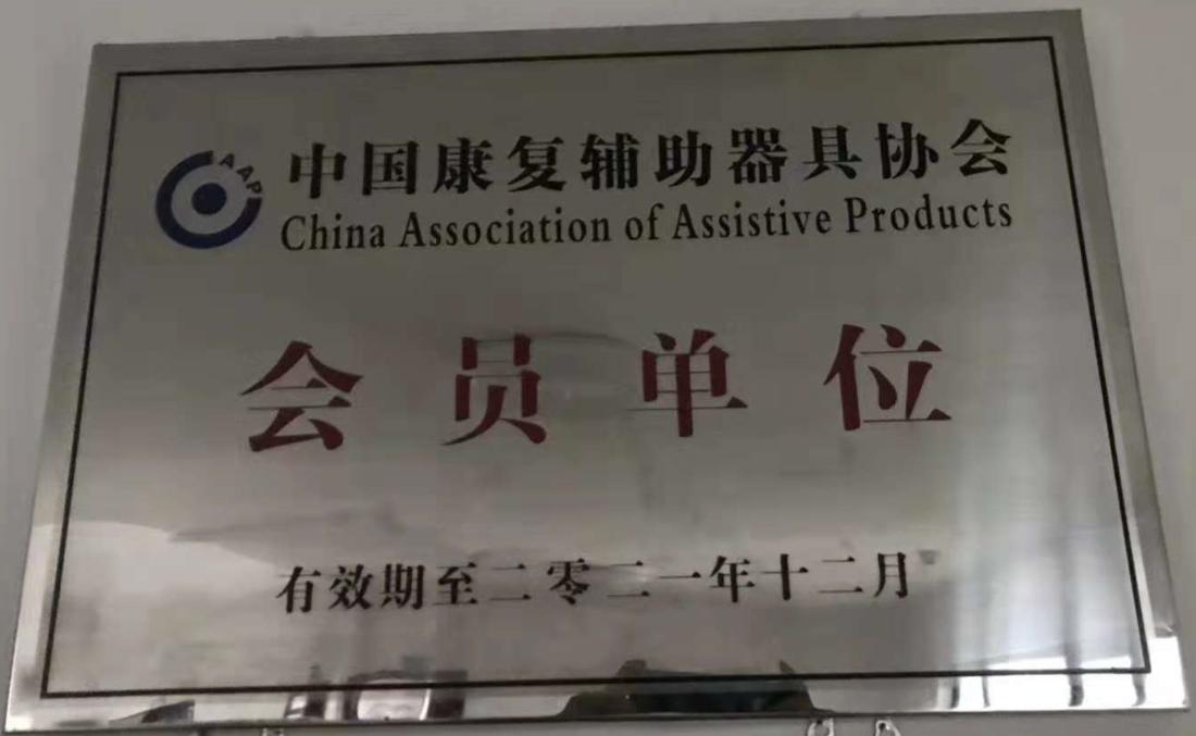 中国manbetx官网客户端下载辅助器具协会会员单位